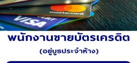 รับสมัครพนักงานขายบัตรเครดิต