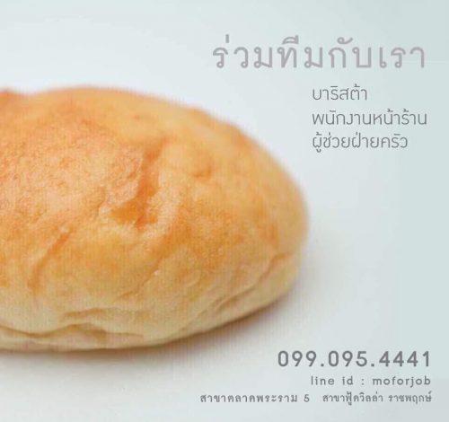รับสมัครพนักงานประจำร้านขนมปัง