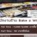 รับสมัครพนักงานร้านเบเกอรี่ Bake a Wish