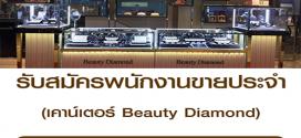 รับสมัครพนักงานขายประจำเคาน์เตอร์ Beauty Diamond