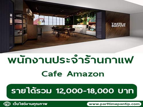 รับสมัครพนักงานประจำร้านกาแฟ Cafe Amazon