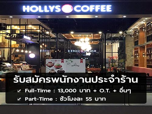 รับสมัครพนักงานประจำร้าน Hollys Coffee