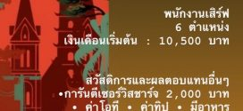 รับสมัครพนักงานร้านอาหารเวียดนาม Maison Saigon