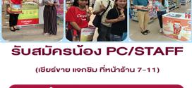 รับสมัครน้อง PC/STAFF เชียร์ขาย แจกชิม ที่หน้าร้าน 7-11