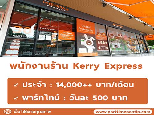 งาน Part Time-Full Time ประจำร้าน Kerry Express