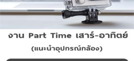 งาน Part Time เสาร์-อาทิตย์ (แนะนำอุปกรณ์กล้อง) วันละ 800-1,000 บาท