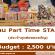 งาน Part Time STAFF ประจำจุดห่อของขวัญ (BG : 2,500 บาท)