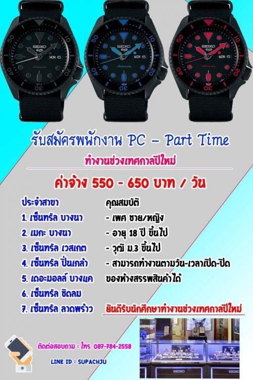 งาน Part Time ขายนาฬิกา SEIKO (วันละ 550-650 บาท)