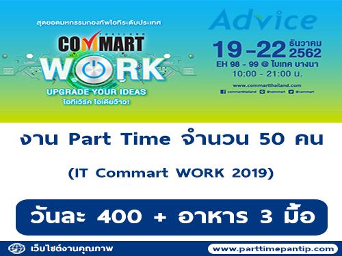 งาน Part Time (IT Commart WORK 2019) จำนวน 50 คน