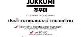รับสมัครพนักงานประจำร้านอาหาร JUKKUMI