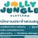 รับสมัครพนักงานประจำสวนสนุก Jolly Jungle Playland