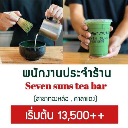 รับสมัครพนักงานประจำร้านชาเขียว Seven Suns