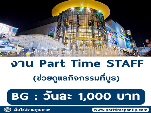 งาน Part Time STAFF ช่วยดูแลกิจกรรมที่บูธ (BG : 1,000 บาท)