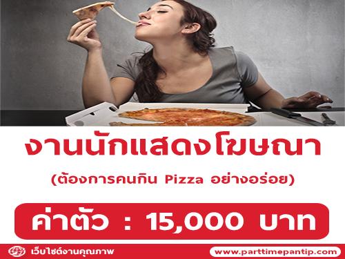 งานโฆษณา ต้องการคนมากิน Pizza อย่างอร่อย (ค่าตัว 15,000 บาท)