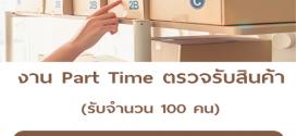 งาน Part Time ตรวจรับสินค้า (รับจำนวน 100 คน)