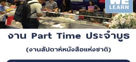 งาน Part Time ประจำบูธงานสัปดาห์หนังสือแห่งชาติ (วันละ 550 บาท)