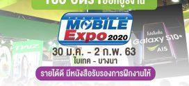 """งาน Part Time ออกบูธ """"Thailand Mobile Expo 2020"""""""