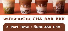 รับสมัครพนักงานประจำร้าน CHA BAR BKK