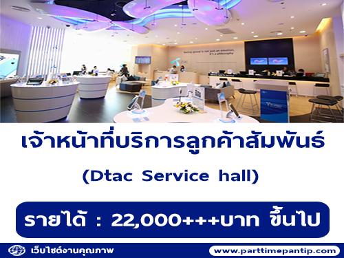 รับสมัครเจ้าหน้าที่บริการลูกค้าสัมพันธ์ Dtac Service hall