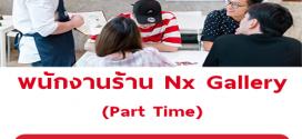 รับสมัครพนักงานประจำร้าน Nx Gallery