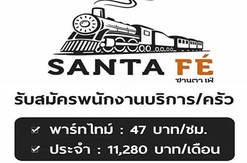 Santa fe' รับสมัครพนักงานบริการ / ครัว