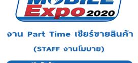 งาน Part Time เชียร์ขายสินค้า (งาน TME 2020) วันละ 800 บาท
