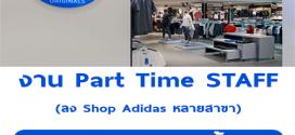 งาน Part Time STAFF ลง Shop Adidas (วันละ 600 บาท)