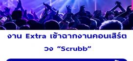 """งาน Extra เข้าฉากงานคอนเสิร์ต วง """"Scrubb"""""""