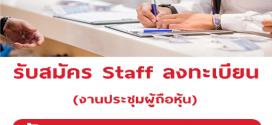 รับสมัคร Staff ลงทะเบียน งานประชุมผู้ถือหุ้น (วันละ 500-800 บาท)