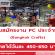 รับสมัครงาน PC ประจำบูธ Bangkok Crafts
