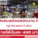 รับสมัครพนักงาน PC ประจำบูธ Bangkok Crafts