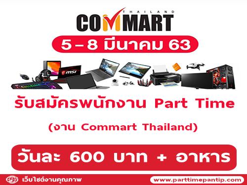 งาน Part Time งาน Commart Thailand 2020 (วันละ 600 บาท)