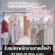 รับสมัครพนักงานขายเสื้อผ้าแฟชั่น ร้าน HAMBURGERX.Seou