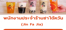 รับสมัครพนักงานประจำร้านชาไต้หวัน Jin Fa Jia