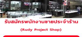 รับสมัครพนักงานขายประจำร้าน Rudy Project Shop