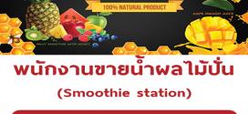 รับสมัครพนักงานขายน้ำผลไม้ปั่น Smoothie station