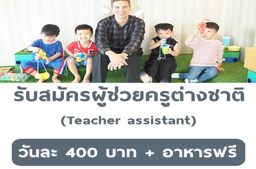 รับสมัครผู้ช่วยครูต่างชาติ (Teacher assistant)