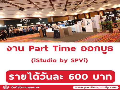 งาน Part Time ออกบูธ iStudio by SPVi งาน Commart