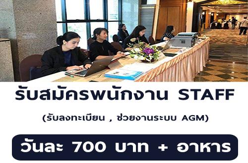 งาน Part Time STAFF ช่วยงาน AGM (วันละ 700 บาท)