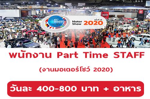 พนักงาน Part Time STAFF (งานมอเตอร์โชว์) วันละ 400-800 บาท