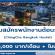 รับสมัครพนักงานต้อนรับ ChingCha Bangkok Hostel