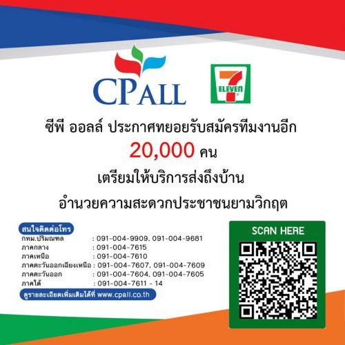 CP ALL รับสมัครทีมงาน (20,000 อัตรา) ช่วงวิกฤตโควิด-19