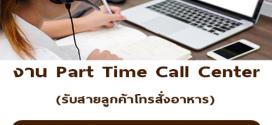 งาน Part Time Call Center รับสายลูกค้าโทรสั่งอาหาร (วันละ 640-1,000 บาท)