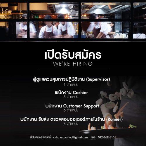 รับสมัครพนักงานร้านอาหาร Cloud Kitchen