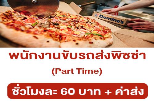 รับสมัครพนักงานขับรถส่งพิซซ่า Domino's Pizza