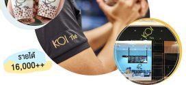 พนักงานชงชา Part Time – Full Time ประจำร้าน KOI The