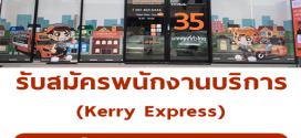 Kerry Express รับสมัครพนักงานบริการ ประจำสาขา