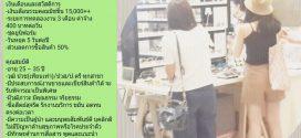 รับสมัครพนักงานขายแว่นตาหญิง MABUHAY