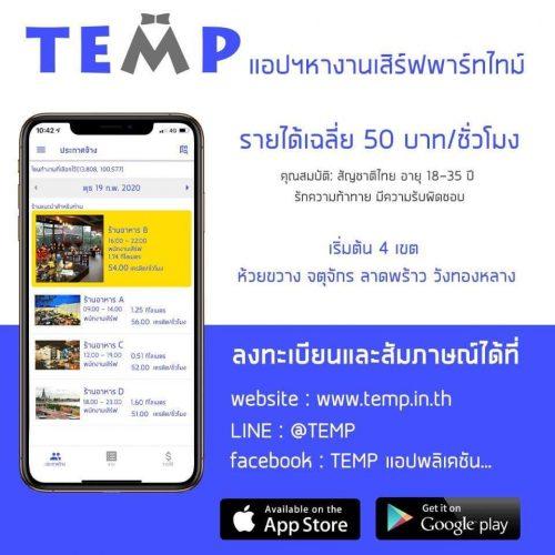 "TEMP(เทมป์) ""แอปหางานพาร์ทไทม์รายวันร้านอาหาร"""