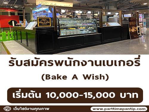 รับสมัครพนักงานเบเกอรี่ Bake A Wish